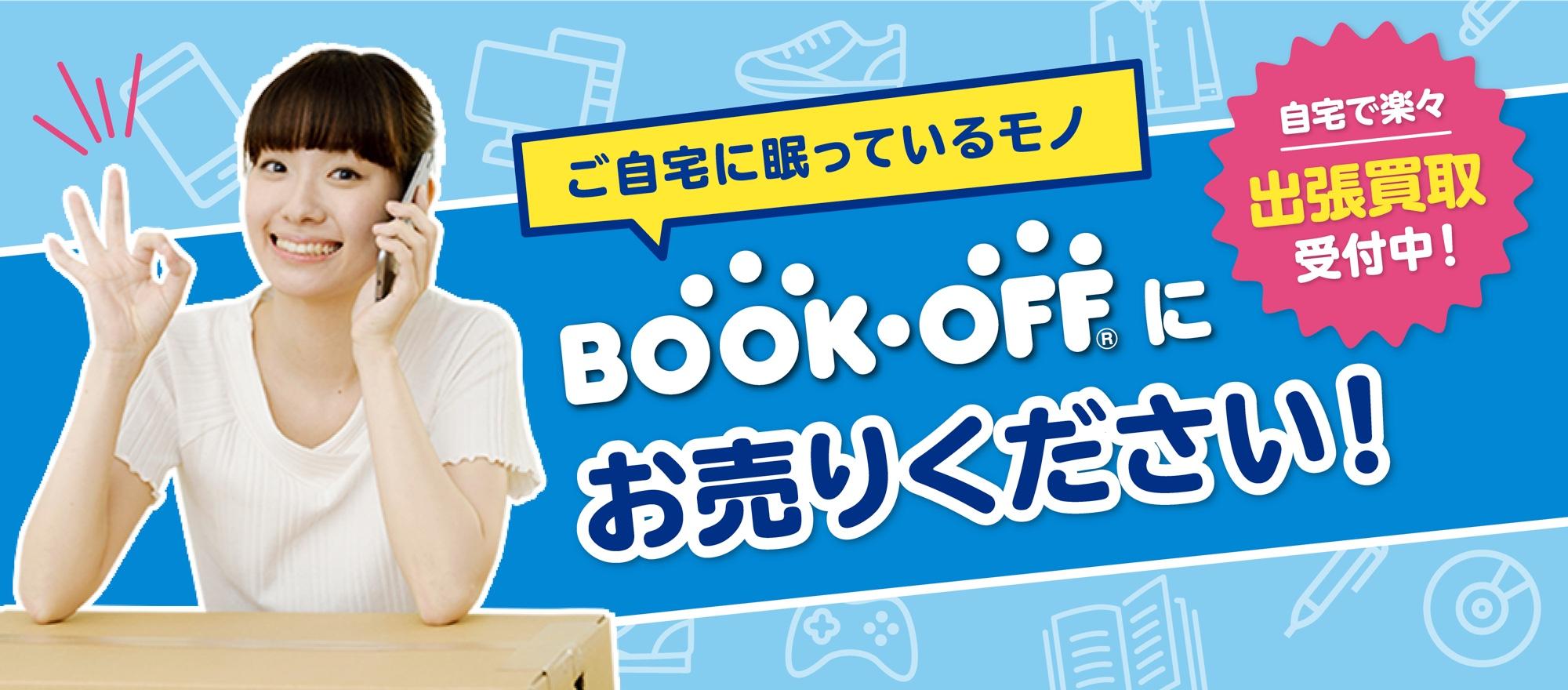 BOOK-OFFにお売りください!