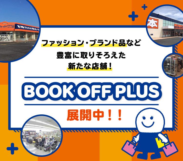 9店舗展開! BOOK-OFF